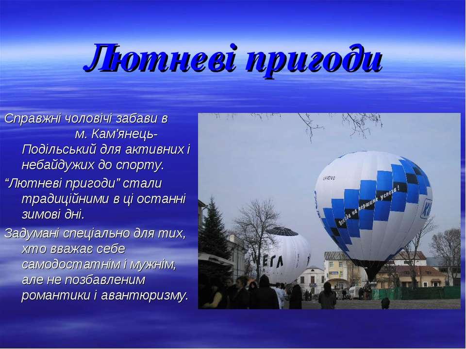 Лютневі пригоди Справжні чоловічі забави в м. Кам'янець-Подільський для актив...