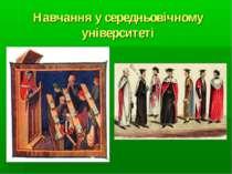 Навчання у середньовічному університеті