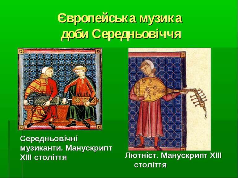 Європейська музика доби Середньовіччя Лютніст. Манускрипт XIII століття Серед...