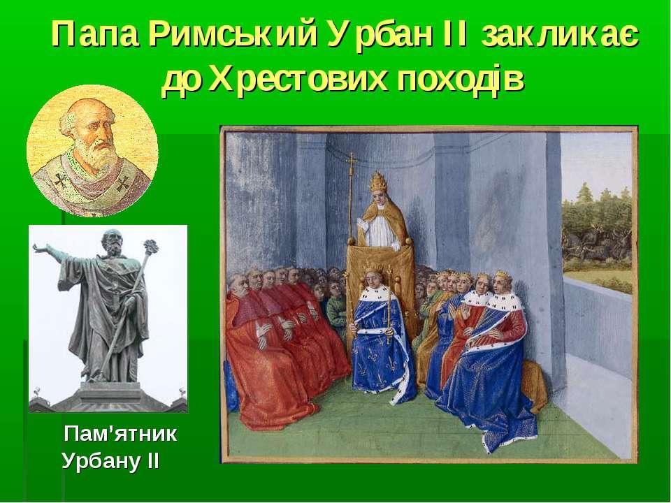 Папа Римський Урбан ІІ закликає до Хрестових походів Пам'ятник Урбану II