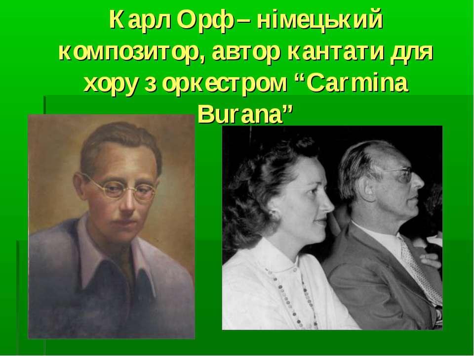 """Карл Орф – німецький композитор, автор кантати для хору з оркестром """"Carmina ..."""
