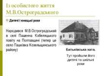 Із особистого життя М.В.Остроградського Дитячі і юнацькі роки Народився М.В.О...