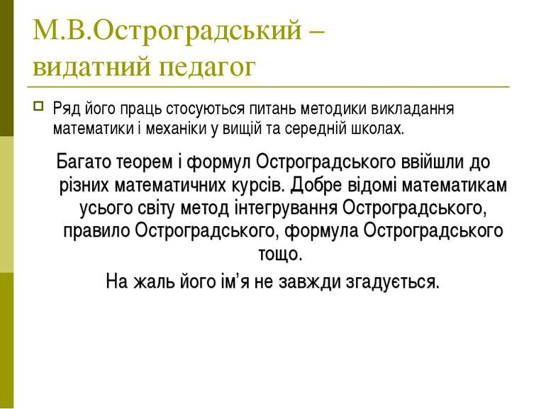 М.В.Остроградський – видатний педагог Ряд його праць стосуються питань методи...