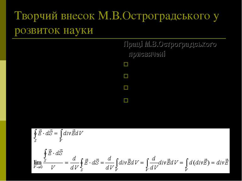 Творчий внесок М.В.Остроградського у розвиток науки Праці М.В.Остроградського...