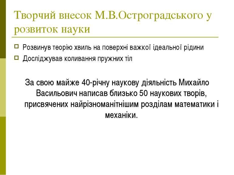 Творчий внесок М.В.Остроградського у розвиток науки Розвинув теорію хвиль на ...