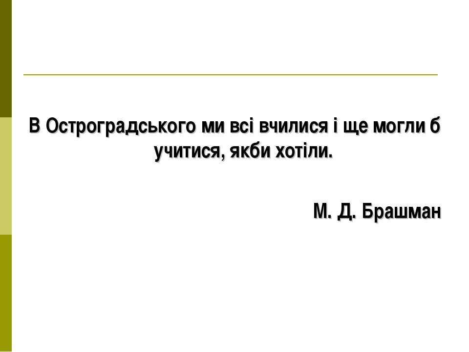 В Остроградського ми всі вчилися і ще могли б учитися, якби хотіли. М. Д. Бра...