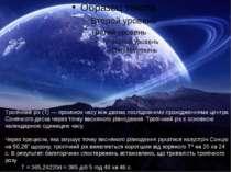 Тропічний рік (T) — проміжок часу між двома послідовними проходженнями центра...