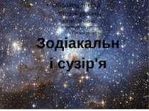 Зодіакальні сузір'я