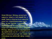 Фази Місяця. Місяць рухається навколо Землі в той самий бік, у який Земля обе...