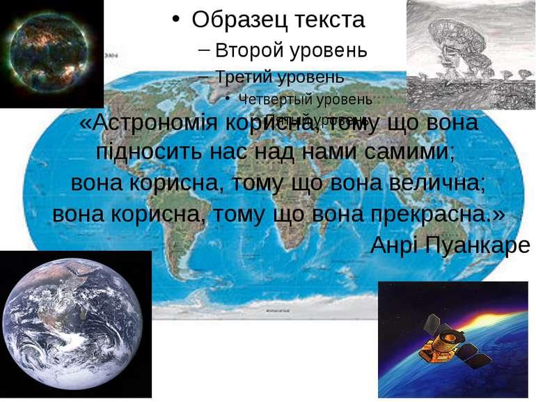 «Астрономія корисна, тому що вона підносить нас над нами самими; вона корисна...