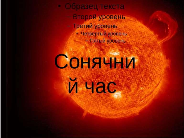 Сонячний час
