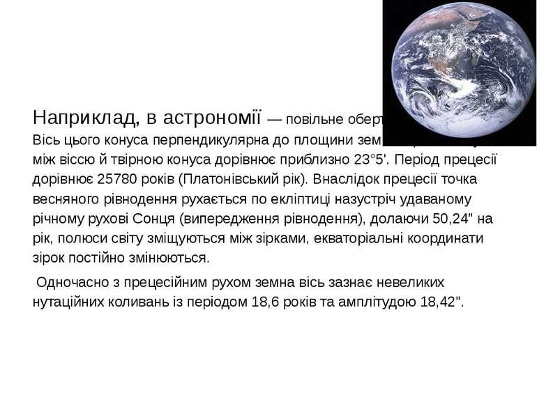 Наприклад, в астрономії — повільне обертання земної осі. Вісь цього конуса ...