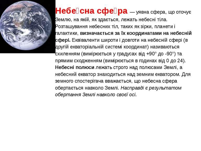 Небе сна сфе ра — уявна сфера, що оточує Землю, на якій, як здається, лежать ...