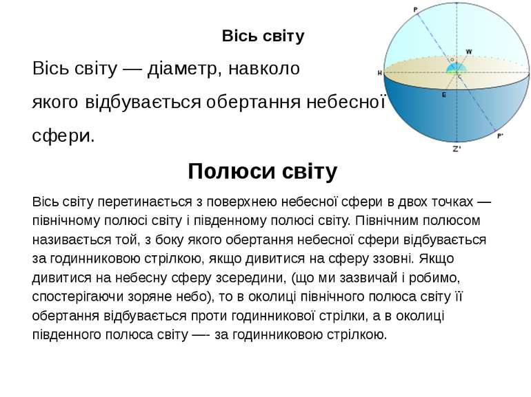 Вісь світу Вісь світу — діаметр, навколо якого відбувається обертання небесн...