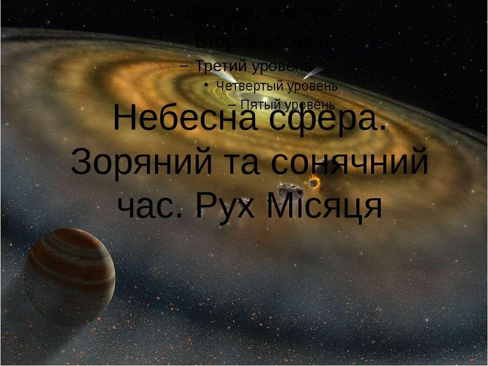 Небесна сфера. Зоряний та сонячний час. Рух Місяця
