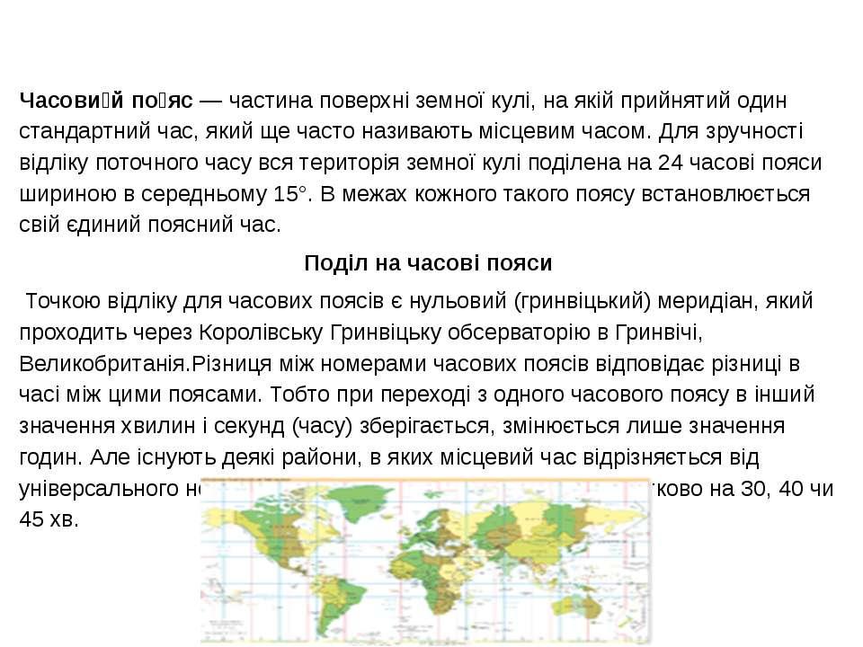 Часови й по яс — частина поверхні земної кулі, на якій прийнятий один станд...