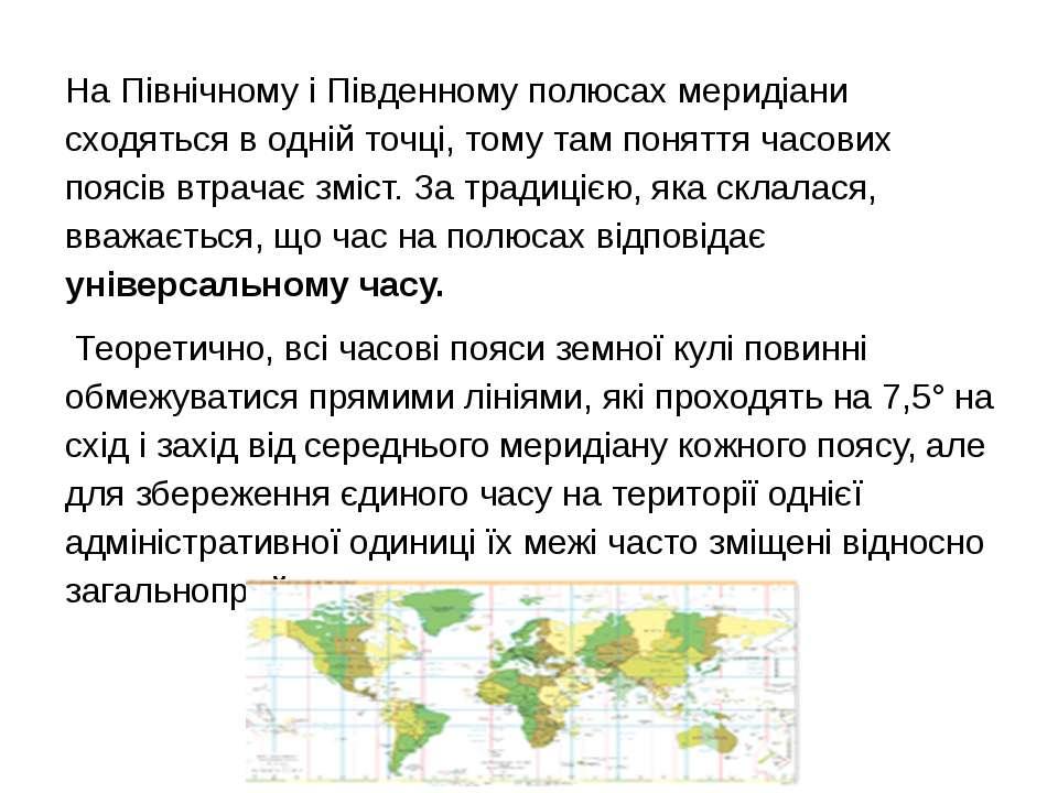 На Північному і Південному полюсах меридіани сходяться в одній точці, тому та...
