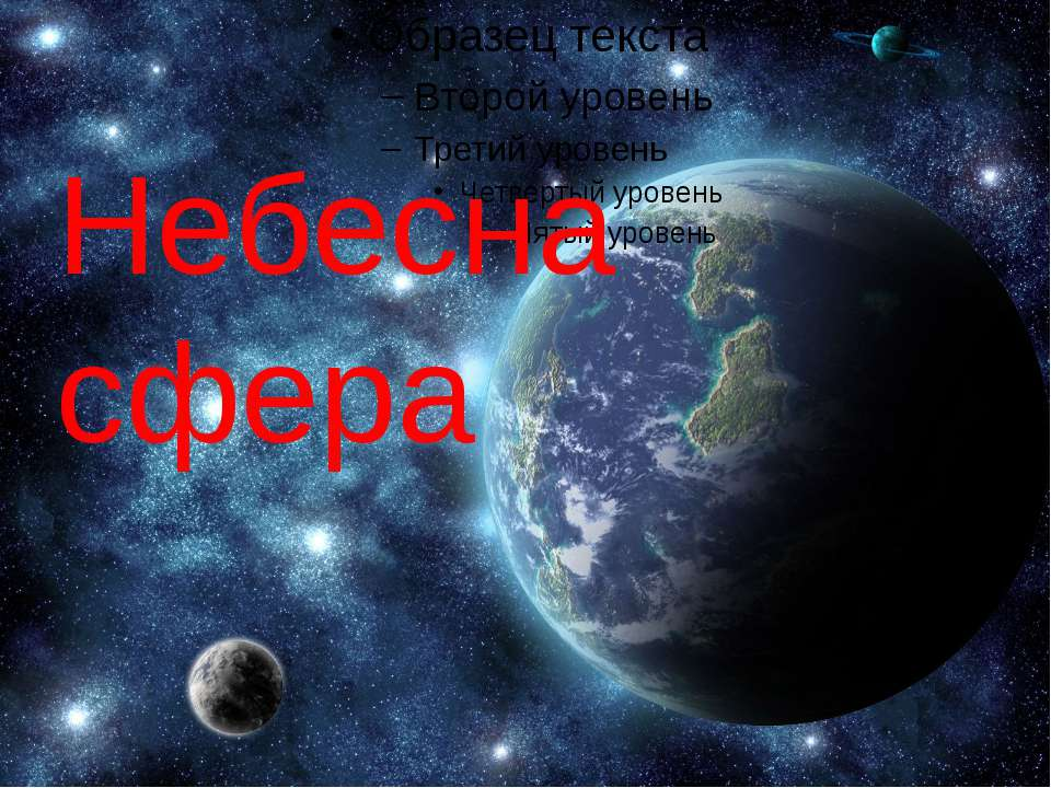 Небесна сфера