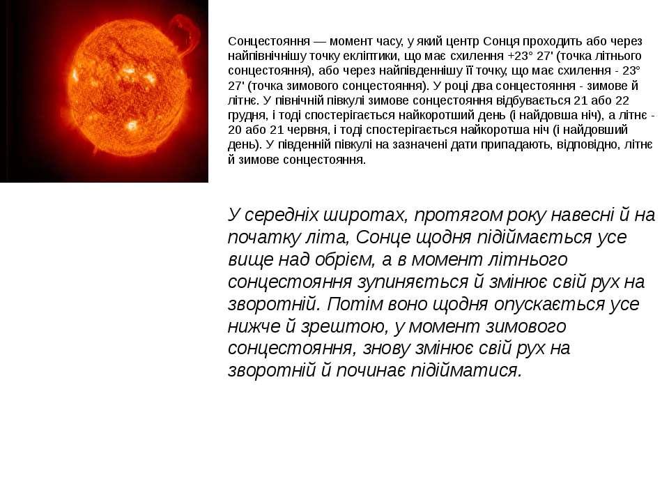 Сонцестояння — момент часу, у який центр Сонця проходить або через найпівнічн...