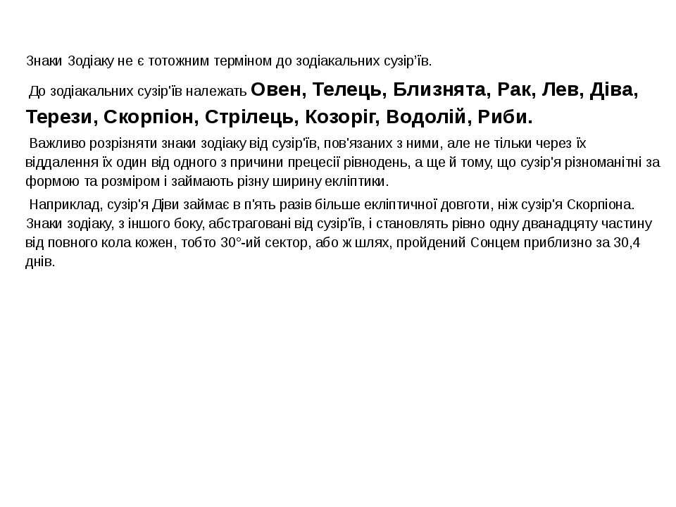 Знаки Зодіаку не є тотожним терміном до зодіакальних сузір'їв. До зодіакальн...