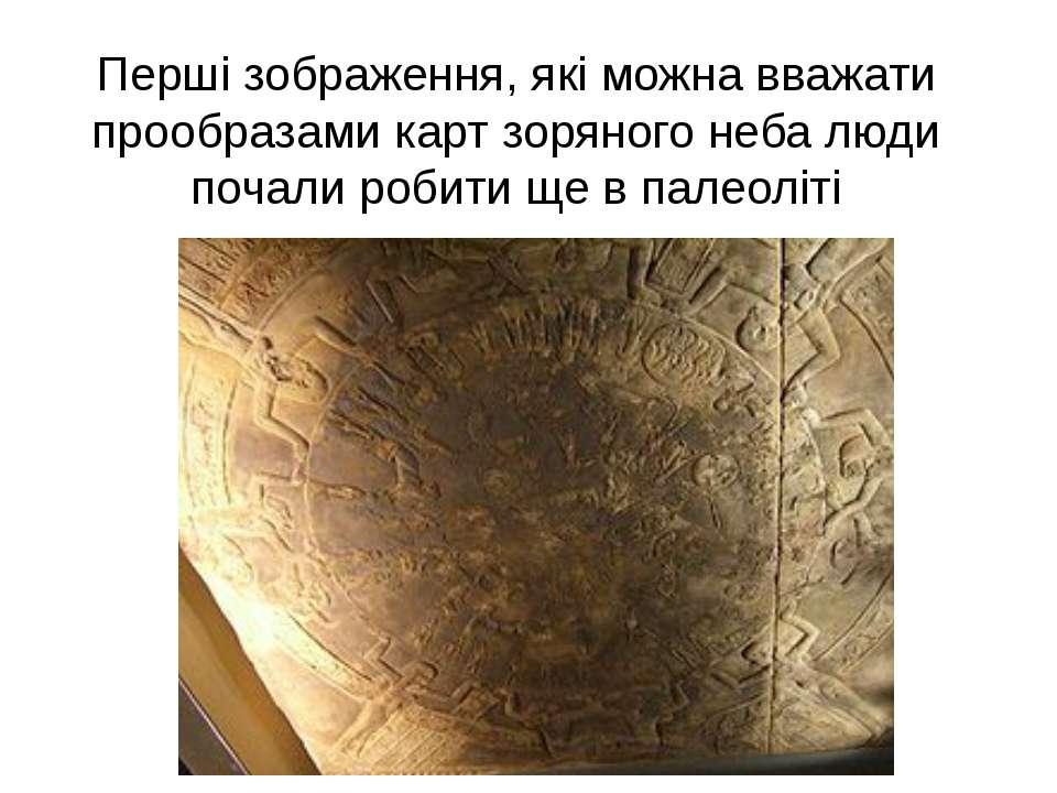 Перші зображення, які можна вважати прообразами карт зоряного неба люди почал...