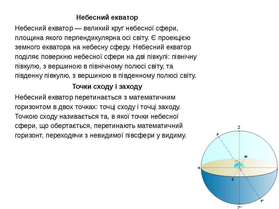 Небесний екватор Небесний екватор — великий круг небесної сфери, площина яко...