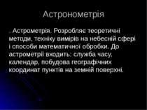 Астронометрія . Астрометрія. Розробляє теоретичні методи, техніку вимірів на ...