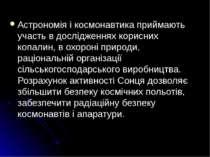 Астрономія і космонавтика приймають участь в дослідженнях корисних копалин, в...