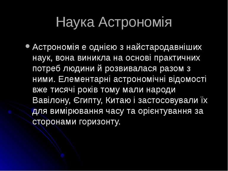 Наука Астрономія Астрономія е однією з найстародавніших наук, вона виникла на...