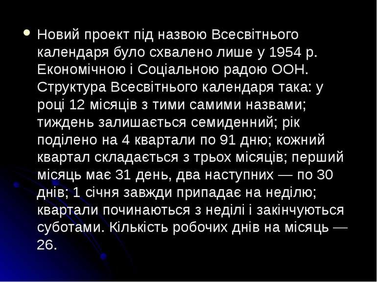 Новий проект під назвою Всесвітнього календаря було схвалено лише у 1954 p. Е...