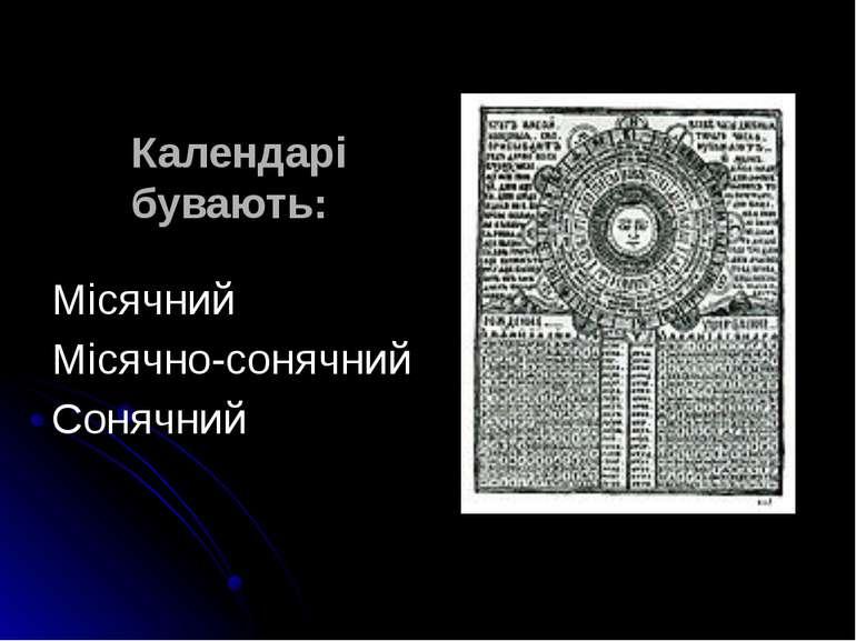 Календарі бувають: Місячний Місячно-сонячний Сонячний
