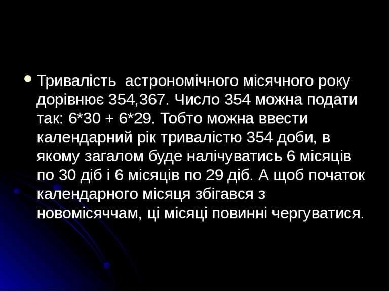 Тривалість астрономічного місячного року дорівнює 354,367. Число 354 можна по...