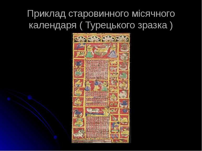 Приклад старовинного місячного календаря ( Турецького зразка )
