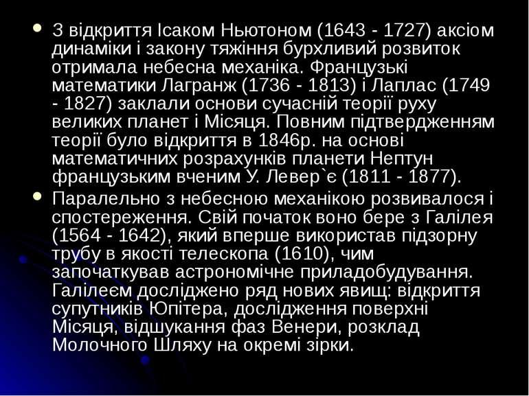З відкриття Ісаком Ньютоном (1643 - 1727) аксіом динаміки і закону тяжіння бу...