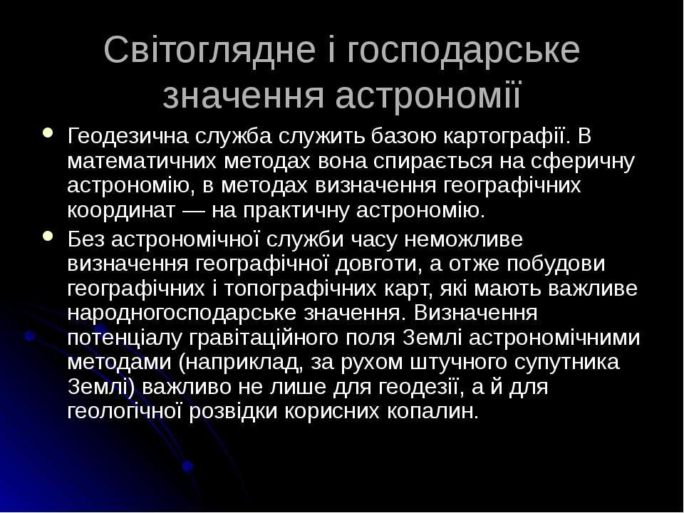 Світоглядне і господарське значення астрономії Геодезична служба служить базо...