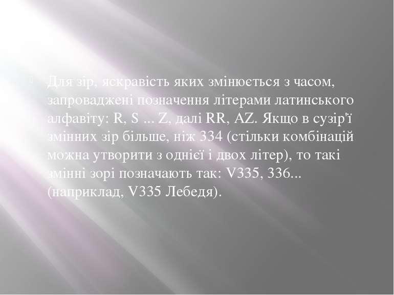Для зір, яскравість яких змінюється з часом, запроваджені позначення літерами...