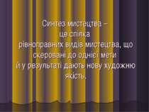 Синтез мистецтва – це спілка рівноправних видів мистецтва, що скеровані до од...