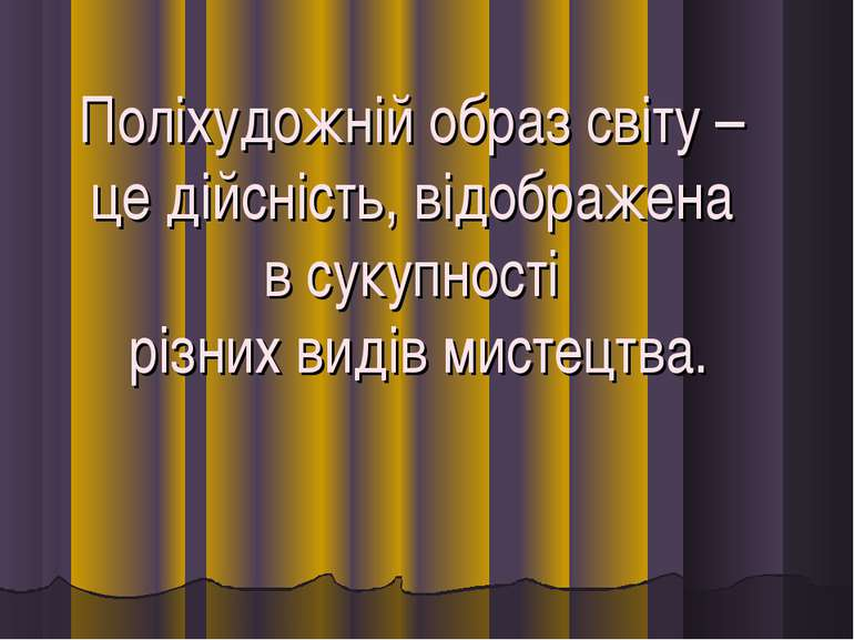 Поліхудожній образ світу – це дійсність, відображена в сукупності різних виді...
