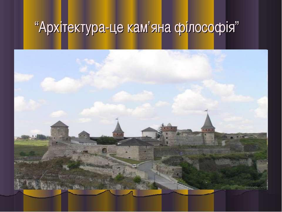 """""""Архітектура-це кам'яна філософія"""""""