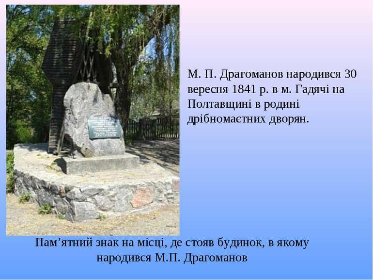 М. П. Драгоманов народився 30 вересня 1841 р. в м. Гадячі на Полтавщині в род...