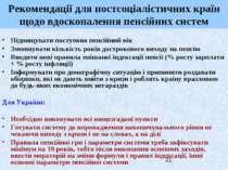 Рекомендації для постсоціалістичних країн щодо вдосконалення пенсійних систем...