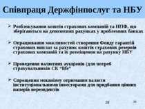 * Співпраця Держфінпослуг та НБУ Розблокування коштів страхових компаній та Н...