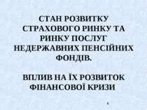 СТАН РОЗВИТКУ СТРАХОВОГО РИНКУ ТА РИНКУ ПОСЛУГ НЕДЕРЖАВНИХ ПЕНСІЙНИХ ФОНДІВ. ...