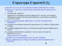 Сучасний стан та загальні проблеми розвитку фінансового сектора Основні цілі ...