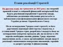 На другому етапі, що триватиме до 2015 року, на створеній правовій основі та ...