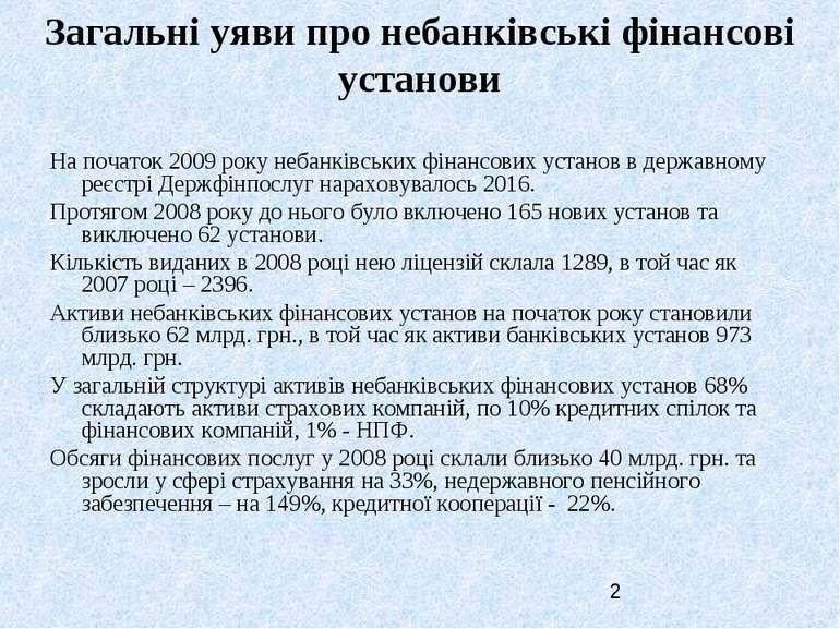 Загальні уяви про небанківські фінансові установи На початок 2009 року небанк...