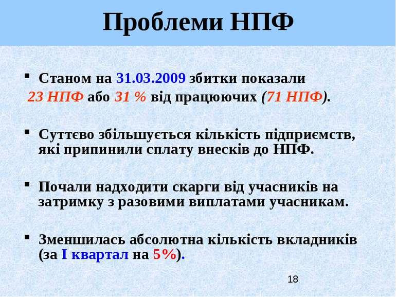 Станом на 31.03.2009 збитки показали 23 НПФ або 31 % від працюючих (71 НПФ). ...