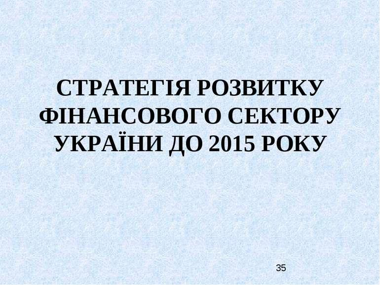 СТРАТЕГІЯ РОЗВИТКУ ФІНАНСОВОГО СЕКТОРУ УКРАЇНИ ДО 2015 РОКУ
