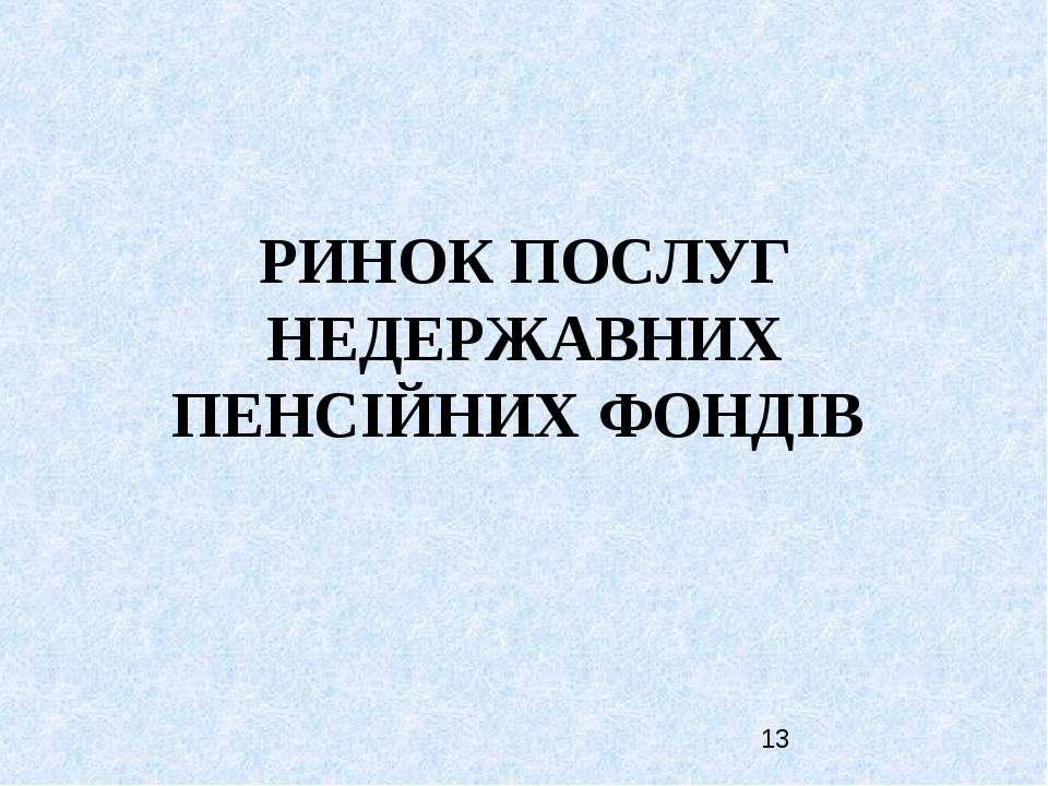 РИНОК ПОСЛУГ НЕДЕРЖАВНИХ ПЕНСІЙНИХ ФОНДІВ