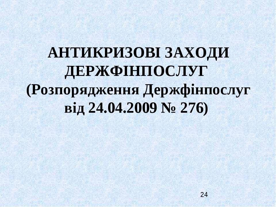 АНТИКРИЗОВІ ЗАХОДИ ДЕРЖФІНПОСЛУГ (Розпорядження Держфінпослуг від 24.04.2009 ...